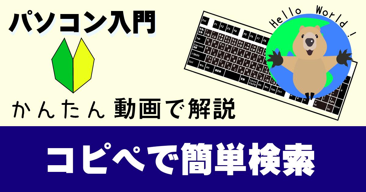 パソコン入門)コピペで簡単検索